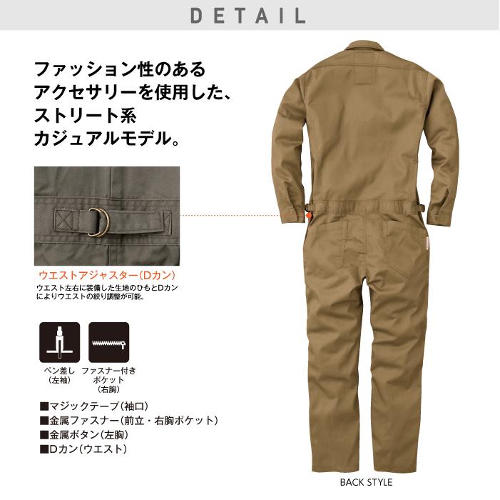 【エスケープロダクト】GE-517長袖ツナギ 作業服 レディース対応 つなぎ 詳細2