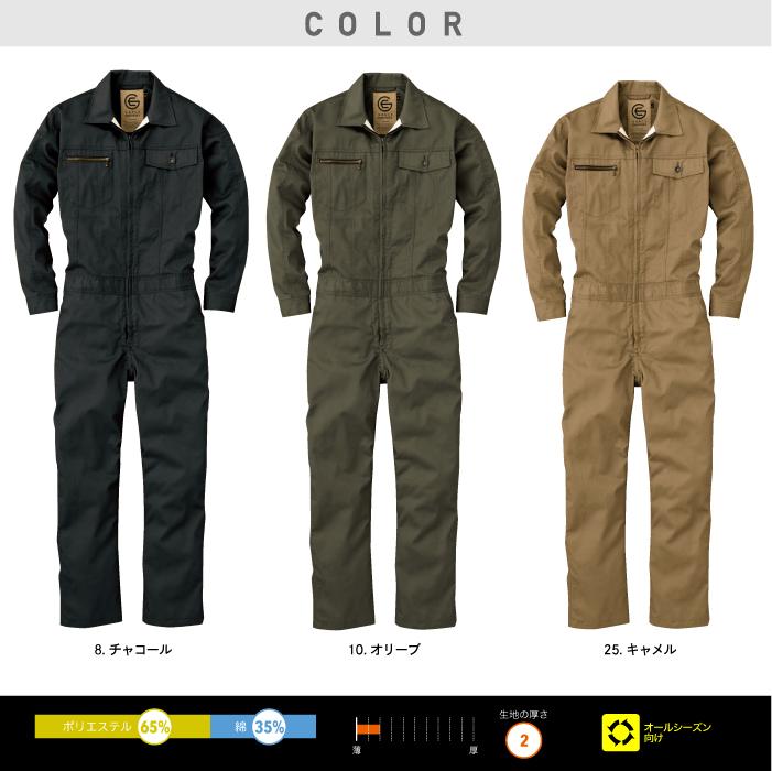 【エスケープロダクト】GE-517長袖ツナギ 作業服 レディース対応 つなぎ カラー