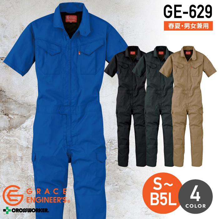 【エスケープロダクト】GE-629半袖ツナギ 作業服 レディース対応 つなぎ