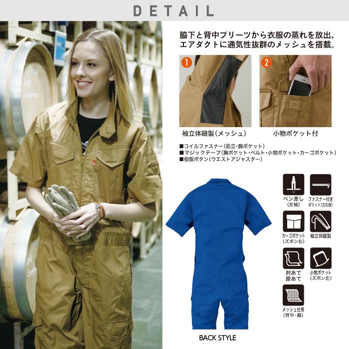 【エスケープロダクト】GE-629半袖ツナギ 作業服 レディース対応 つなぎ 詳細
