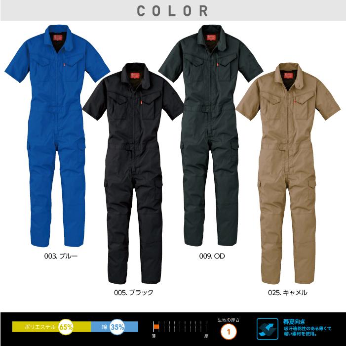 【エスケープロダクト】GE-629半袖ツナギ 作業服 レディース対応 つなぎ カラー