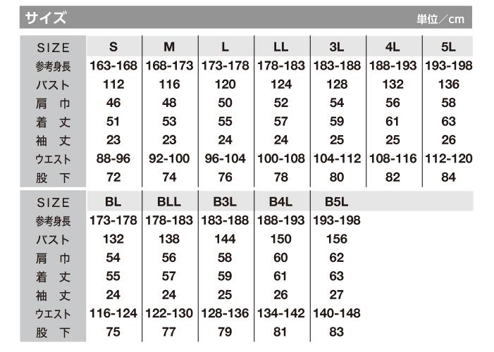 【エスケープロダクト】GE-629半袖ツナギ 作業服 レディース対応 つなぎ サイズ