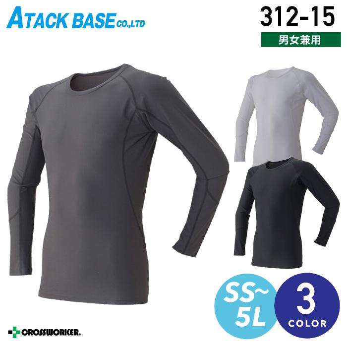 【ATACK BASE/アタックベース】プラチナコンプレッション 312-15 長袖 ユニセックス対応