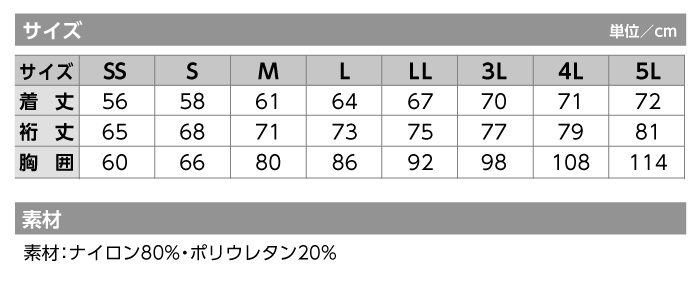 【ATACK BASE/アタックベース】プラチナコンプレッション 312-15 長袖 ユニセックス対応 サイズ表