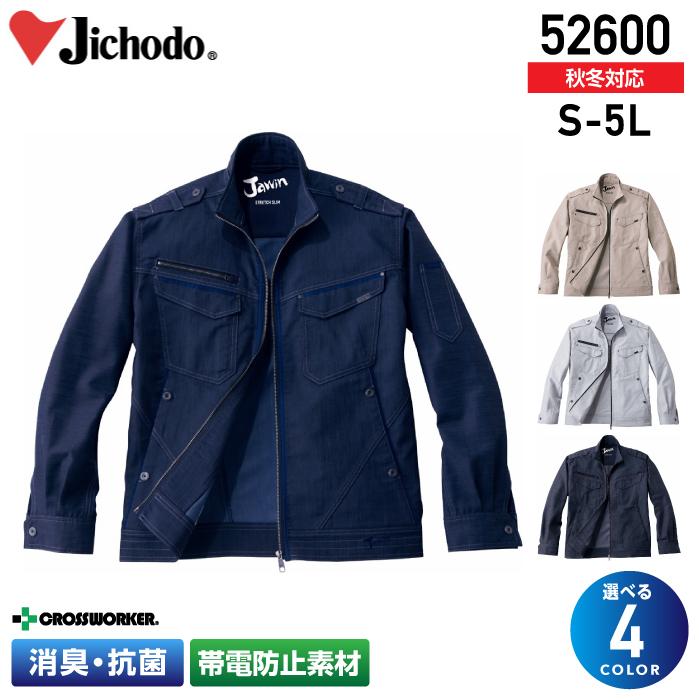 【作業服/作業着】52600 ストレッチ長袖ジャンパー 秋冬【自重堂/Jawin】