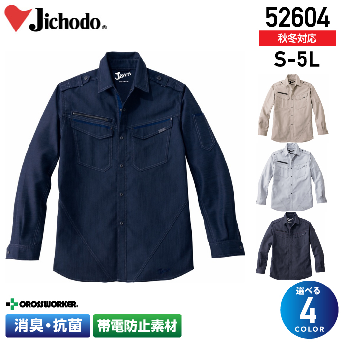 【作業服/作業着】52604 ストレッチ長袖シャツ 秋冬【自重堂/Jawin】