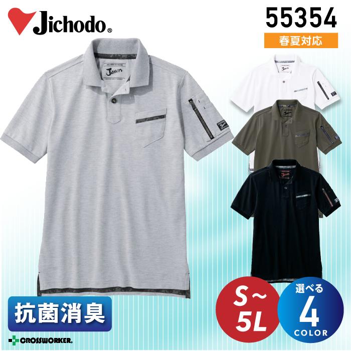 【自重堂】55354 半袖ポロシャツ 作業着 作業服