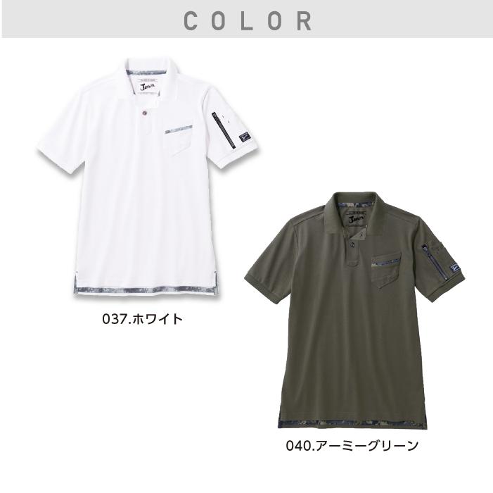 【自重堂】55354 半袖ポロシャツ 作業着 作業服 カラー
