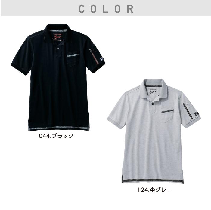 【自重堂】55354 半袖ポロシャツ 作業着 作業服 カラー2