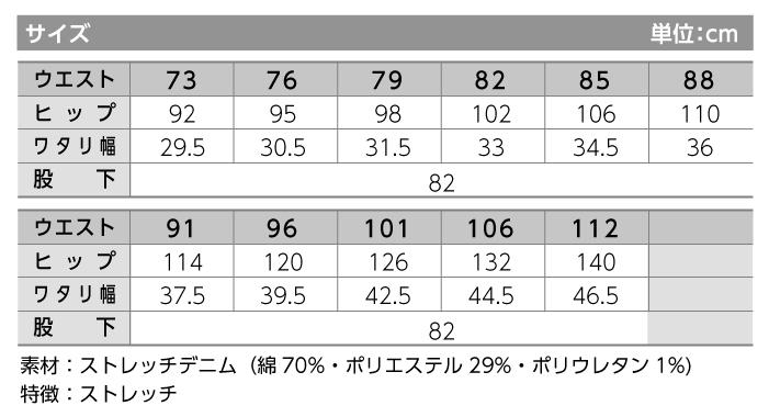 【作業服/作業着】71602 ストレッチノータックカーゴパンツ 秋冬【自重堂/Z-DRAGON】サイズ