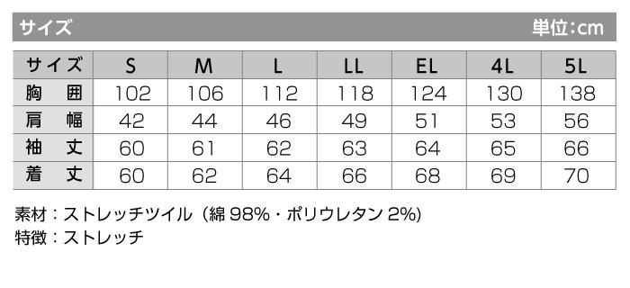 【作業服/作業着】71700 ストレッチジャンパー 秋冬【自重堂/Z-DRAGON】サイズ