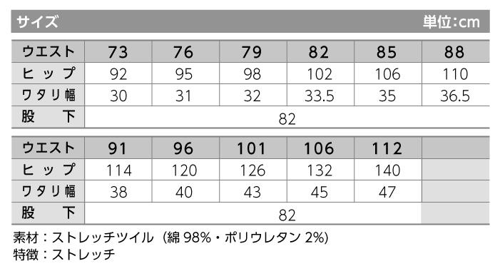 【作業服/作業着】71802 ストレッチノータックカーゴパンツ 秋冬【自重堂/Z-DRAGON】サイズ