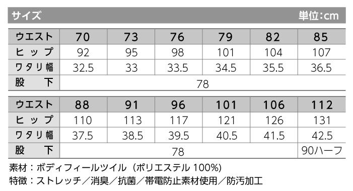 【作業服/作業着】83102 製品制電ストレッチノータックカーゴパンツ 秋冬【自重堂/Jawin】サイズ