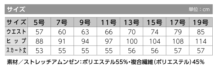 【スカート/事務服】51642 マーメイドスカート オールシーズン レディース【en joie/アンジョア】 サイズ