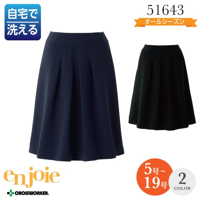 【スカート/事務服】51643 フレアースカート オールシーズン レディース【en joie/アンジョア】