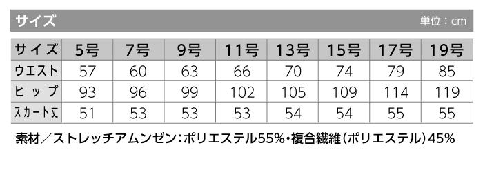 【スカート/事務服】51643 フレアースカート オールシーズン レディース【en joie/アンジョア】 サイズ