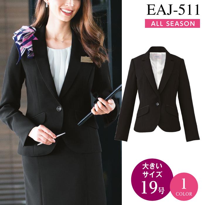 【カーシーカシマ】【ENJOY】EAJ-511ジャケット【事務服】 【レディース】