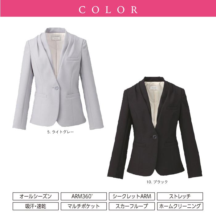 【カーシーカシマ】【ENJOY】EAJ-572 ノーカラージャケット【事務服】 【レディース】カラー