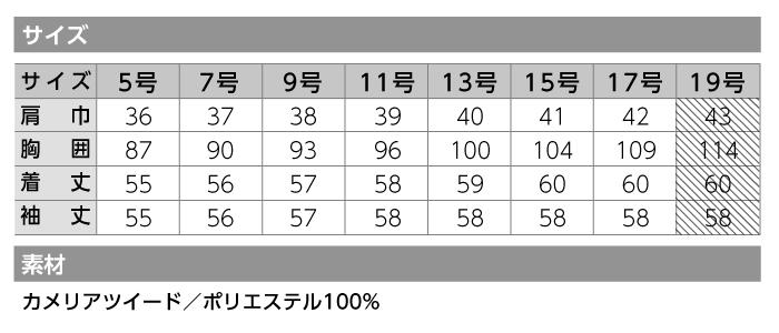 【カーシーカシマ】【ENJOY】EAJ-572 ノーカラージャケット【事務服】 【レディース】サイズ
