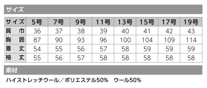 【ジャケット/事務服】EAJ-711 ジャケット オールシーズン レディース【KARSEE/ENJOY】サイズ
