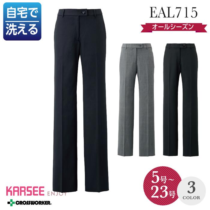 【パンツ/事務服】EAL-715 フレアストレートパンツ オールシーズン レディース【KARSEE/ENJOY】