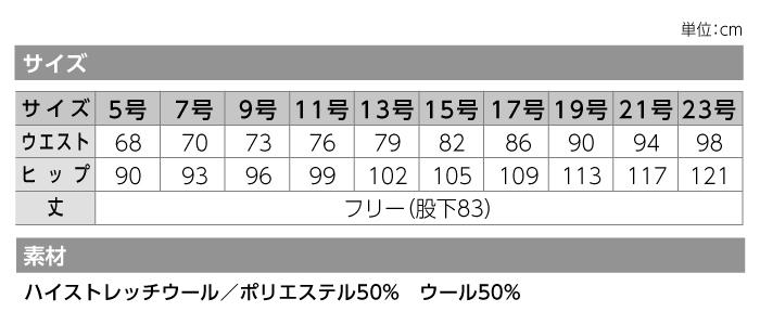 【パンツ/事務服】EAL-715 フレアストレートパンツ オールシーズン レディース【KARSEE/ENJOY】サイズ