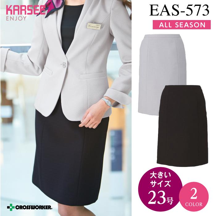 【カーシーカシマ】【ENJOY】EAS-573マーメイドラインスカート【事務服】 【レディース】