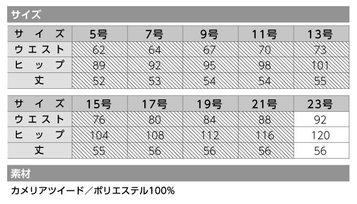 【カーシーカシマ】【ENJOY】EAS-573マーメイドラインスカート【事務服】 【レディース】サイズ