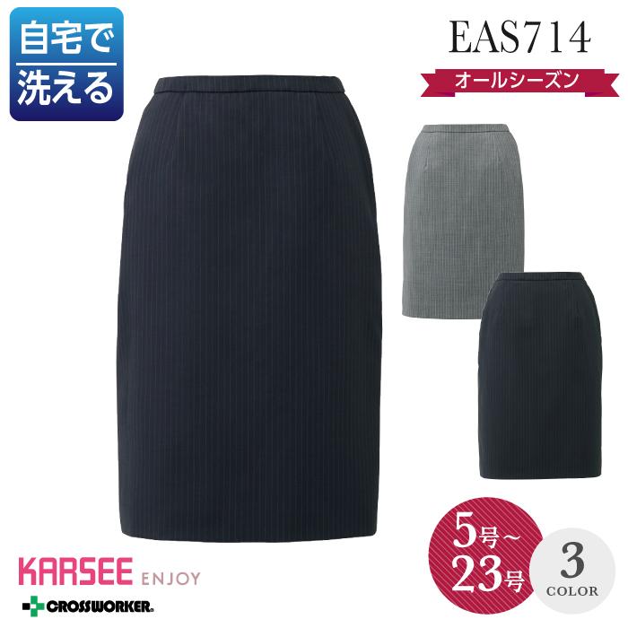 【スカート/事務服】EAS-714 セミタイトスカート オールシーズン レディース【KARSEE/ENJOY】