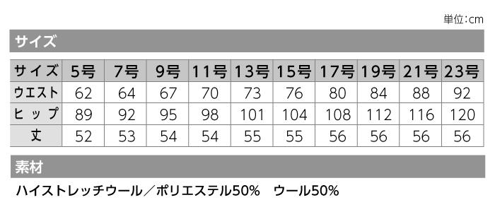 【スカート/事務服】EAS-714 セミタイトスカート オールシーズン レディース【KARSEE/ENJOY】サイズ