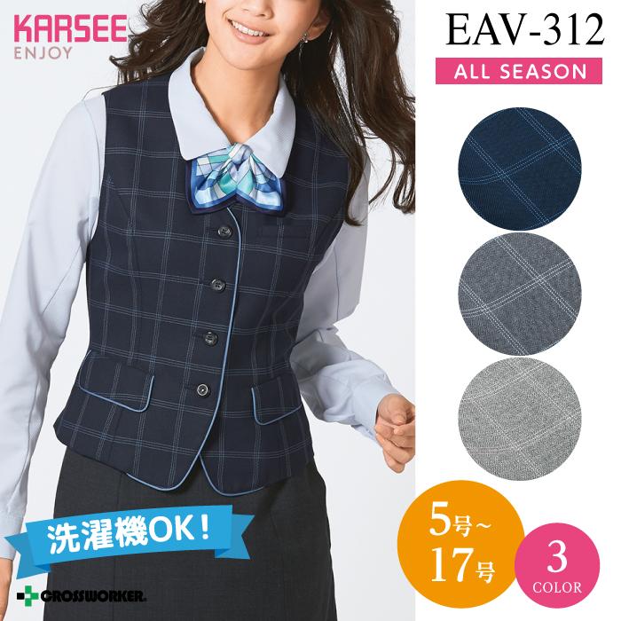 【カーシーカシマ】【ENJOY】EAV-312ベスト【事務服】 【レディース】