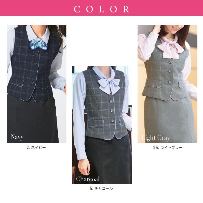 【カーシーカシマ】【ENJOY】EAV-312ベスト【事務服】 【レディース】カラー