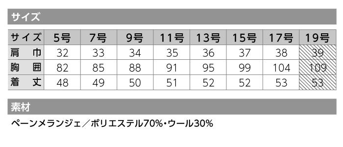 【カーシーカシマ】【ENJOY】EAV-312ベスト【事務服】 【レディース】サイズ
