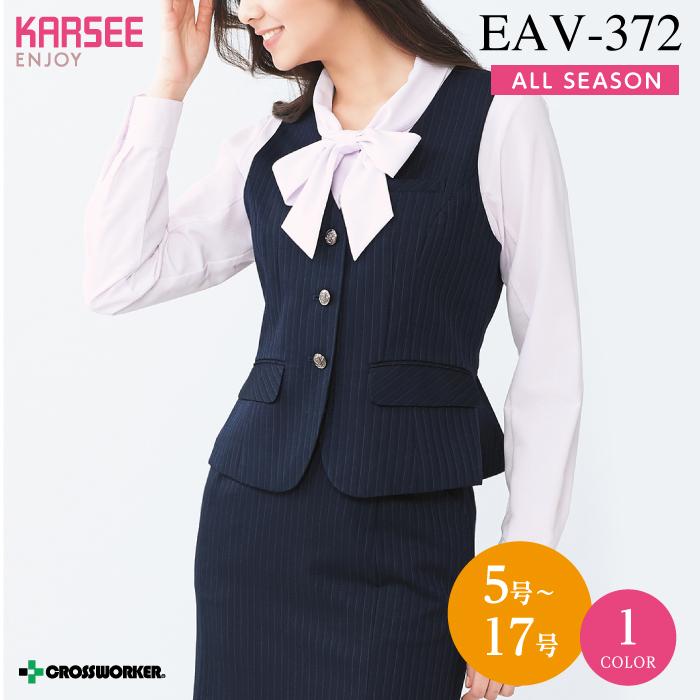 【カーシーカシマ】【ENJOY】EAV-372ベスト【事務服】 【レディース】