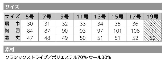 【カーシーカシマ】【ENJOY】EAV-372ベスト【事務服】 【レディース】サイズ