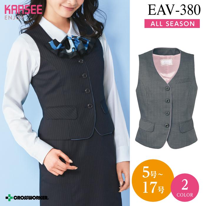 【カーシーカシマ】【ENJOY】EAV-380ベスト【事務服】 【レディース】