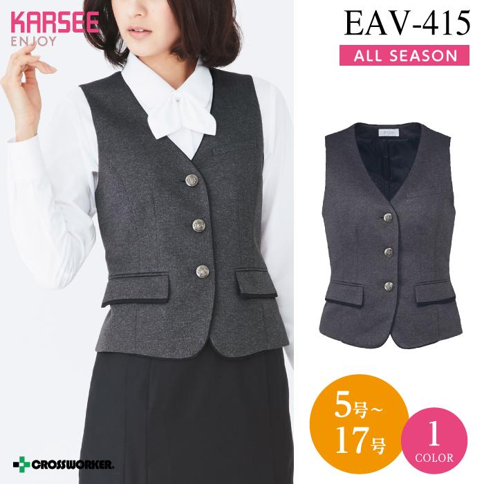 【カーシーカシマ】【ENJOY】EAV-415ベスト【事務服】 【レディース】