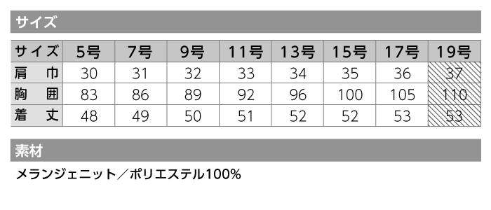 【カーシーカシマ】【ENJOY】EAV-415ベスト【事務服】 【レディース】サイズ