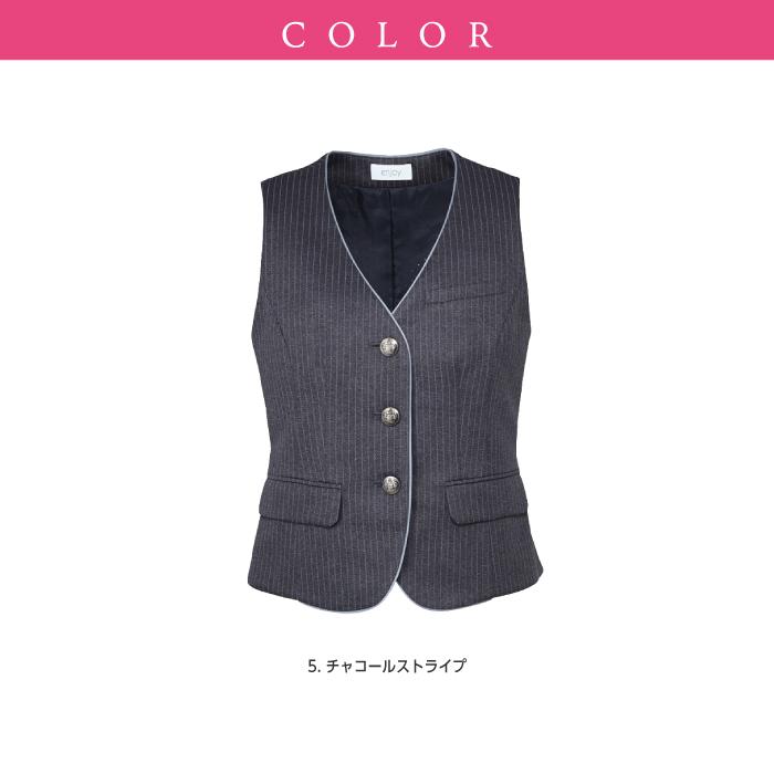 【カーシーカシマ】【ENJOY】EAV-418ベスト【事務服】 【レディース】カラー