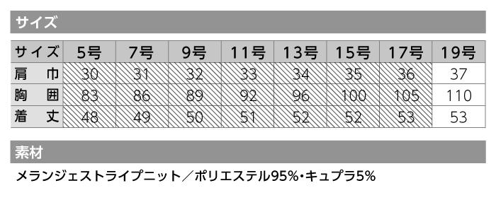【カーシーカシマ】【ENJOY】EAV-418ベスト【事務服】 【レディース】サイズ