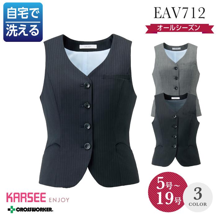 【ベスト/事務服】EAV-712 ベスト オールシーズン レディース【KARSEE/ENJOY】
