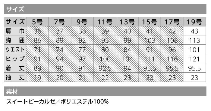【カーシーカシマ】【ENJOY】EAW-576ワンピース【事務服】 【レディース】サイズ