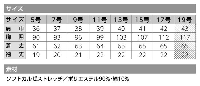 【カーシーカシマ】【ENJOY】ESB-405シャツブラウス(半袖)【事務服】 【レディース】サイズ