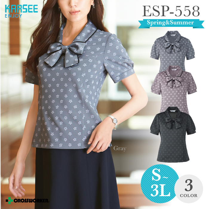 【カーシーカシマ】【ENJOY】ESP-558ポロシャツ【事務服】【レディース】