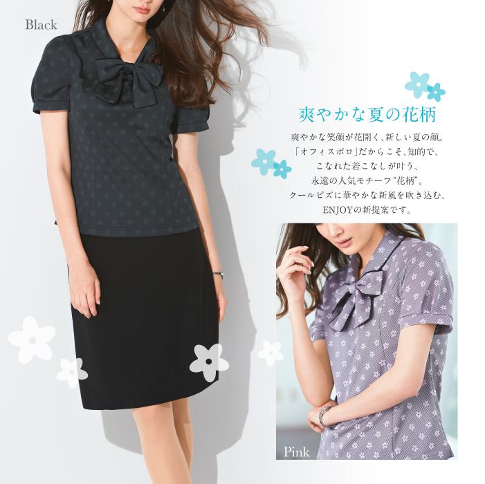【カーシーカシマ】【ENJOY】ESP-558ポロシャツ【事務服】【レディース】詳細