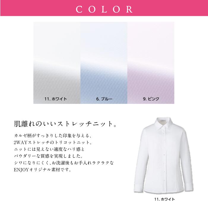 【カーシーカシマ】【ENJOY】EWB-690シャツブラウス(長袖)【事務服】【レディース】カラー