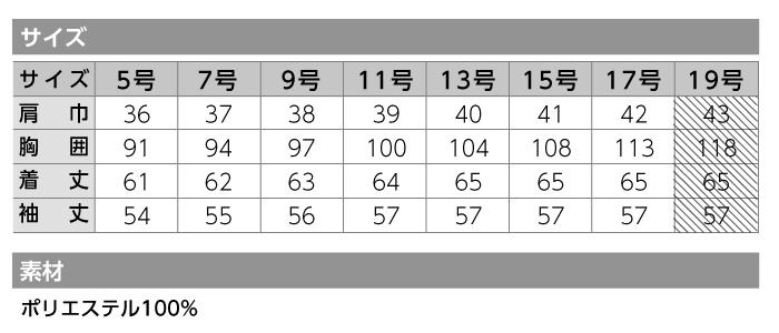 【カーシーカシマ】【ENJOY】EWB-690シャツブラウス(長袖)【事務服】【レディース】サイズ表