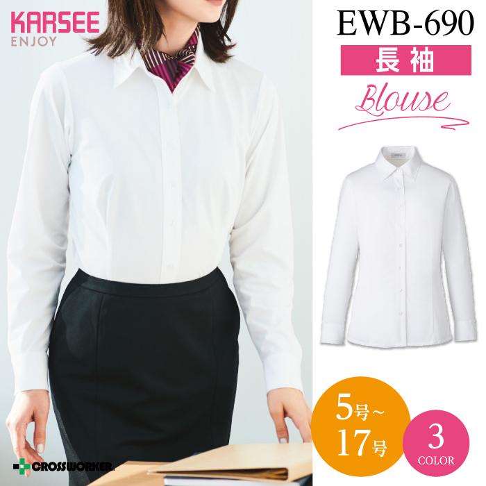 【カーシーカシマ】【ENJOY】EWB-690シャツブラウス(長袖)【事務服】【レディース】