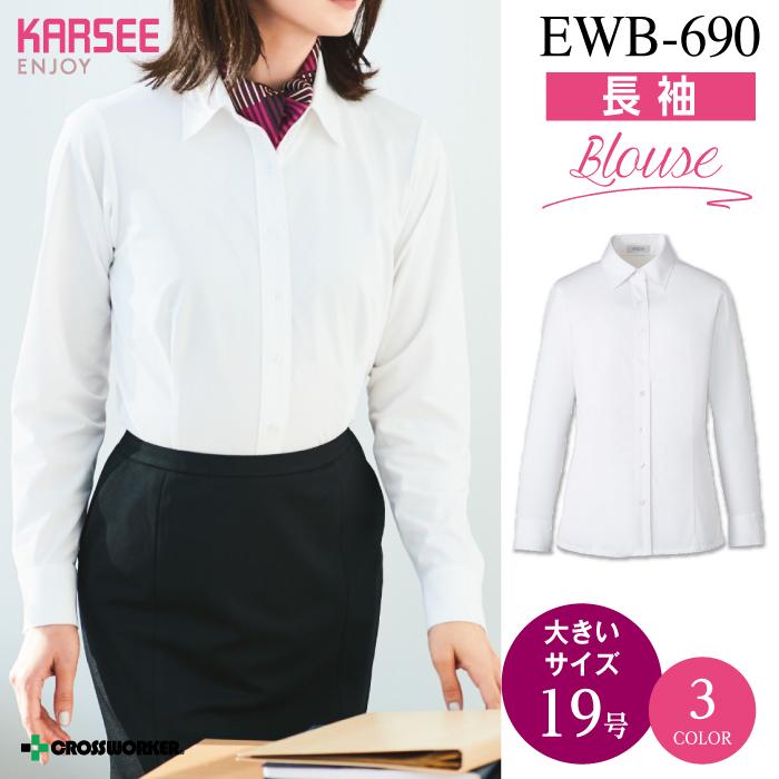 【カーシーカシマ】【ENJOY】EWB-690 シャツブラウス(長袖)【事務服】 【レディース】大きいサイズ