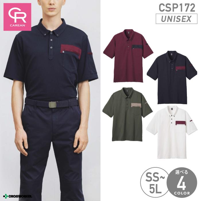 【作業着/作業服】CSP-172 半袖ポロシャツ(男女兼用) ユニセックス対応【CAREAN/キャリーン】